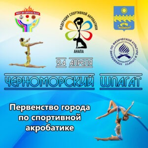 Read more about the article Первенство города по спортивной акробатике в городе-курорте Анапа