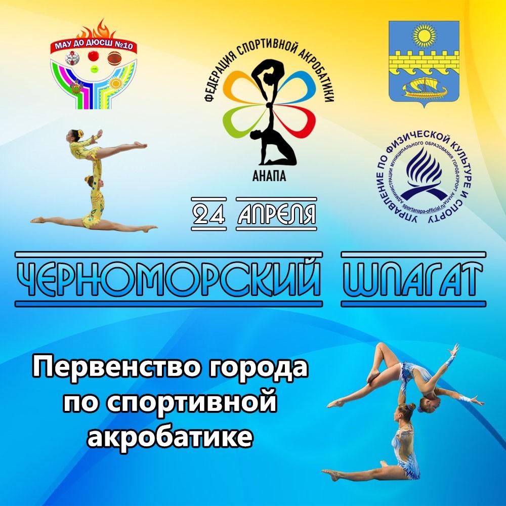 Первенство города по спортивной акробатике в городе-курорте Анапа