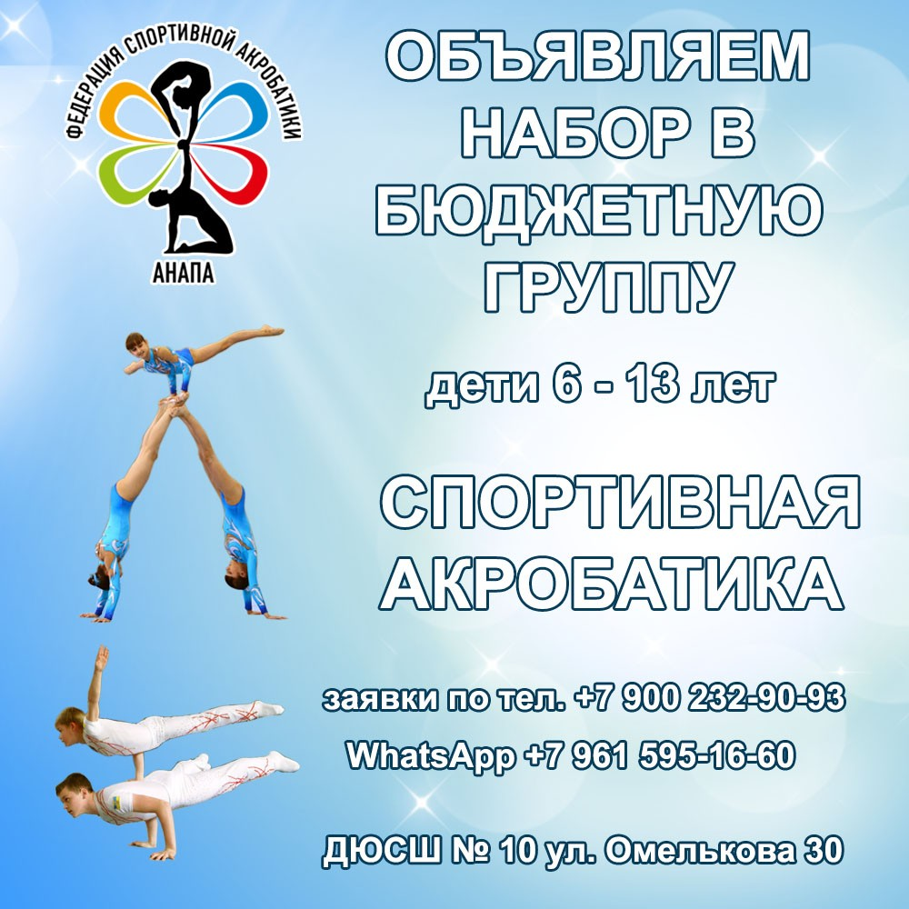 Набор групп спортивная акробатика